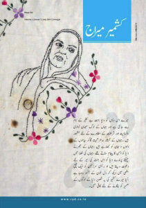 Rollie cover of Kashmir Mirage