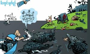 Cartoon from Maung Zarni